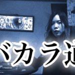 【バカラ道】ツノ×2サイド【激アツシリーズ】