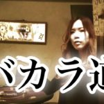 【バカラ道】2サイド×2サイド【激アツシリーズ】