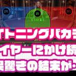 【バカラを研究】ライトニングバカラで全部プレイヤーにベットしたら驚きの結果に…!