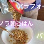 【アラフォーOL】休日の朝食 グラノラ バカラを頂く