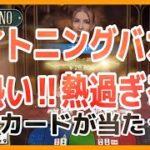 【オンカジ女子】👧ライトニングバカラが熱過ぎる‼×5カードで大発狂👧【kaekae Dream Girls公式配信者カジノちゃん】