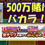 【カジプロ】バカラDOSで500万賭け!