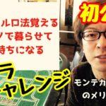 【チャレンジ】バカラでモンテカルロ法を試したら韓国カジノに無料で泊まれる!?【史上初】