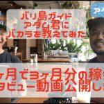 バリ島現地ガイドにバカラを教えてみたら…まさかの1ヶ月で月収3倍! 伊藤さんがインタビューでその真相に!