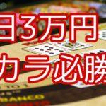 【1日3万!】バカラ必勝法
