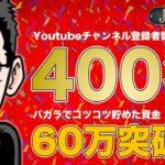 チャンネル登録者数400名到達!|ジョイカジノでバカラの絞りを楽しむ!- 25回目