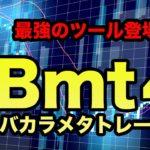 バカラ予想ツール【BMT4】の紹介!ギャンブルキングダム