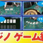 【カジノゲーム紹介】イメージ動画(ルーレット・ブラックジャック・バカラ・ポーカー・ビッグシックス・大小)