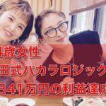 【バカラクラブ結果報告】24歳女性 1日で41万円の利益達成