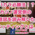 バカラ必勝法!?オンラインカジノのエボリューションゲーミングの裏をつく!!