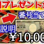 【企画説明】誰でも毎日1万円が当たるチャンス!ルーレット式プレゼント企画公開!