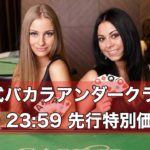 和田式バカラロジックで1日5000円稼げたという報告をいただきました。