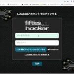 【fiftieshacker】LUC888の月利100%を目指すバカラ自動運用方法!?最近の情報商材はアフィリエイト・FXや転売ではなくバカラが主流になってきている!?