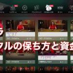 和田式バカラ メンタルの保ち方と資金管理