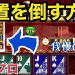 【カジプロ】迷惑プレイヤーをはじき出すテキサスホールデム【ポーカー】