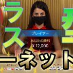 ジョイカジノ-ライブバカラ 『バーネット法』1326法を実践!!