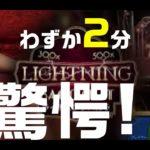 オンラインカジノ ライトニングバカラ わずか2分で この破壊力!!
