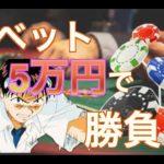 【バカラ】1ベット5万円でやってみた!