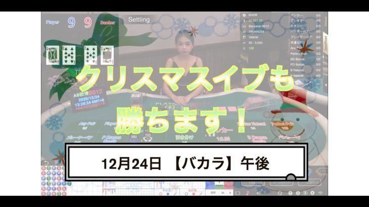 【バカラ】12月24日 午後の動画