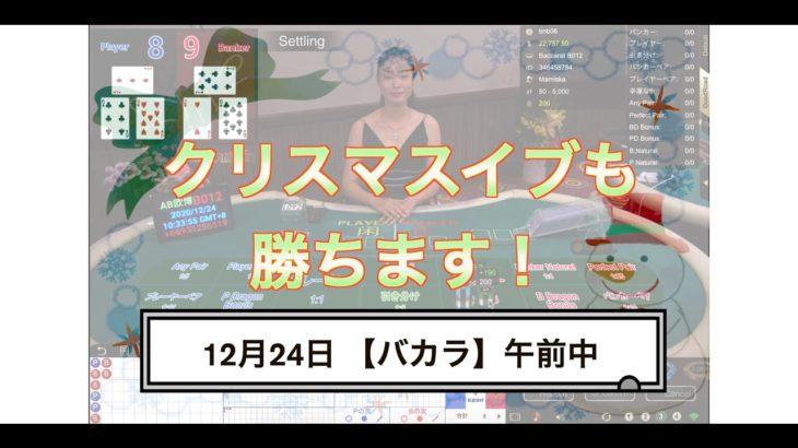 【バカラ】12月24日 午前の部