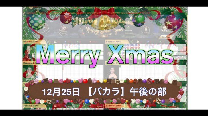 【バカラ】 12月25日 午後やっていきます!