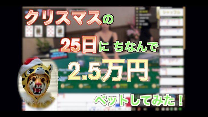 【バカラ】ミニマム2.5万円ベットした!