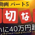 バカラ実践動画!大切な話をした。ついに26万円から40万円越え!