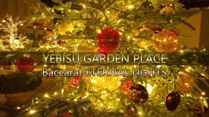 4K 恵比寿ガーデンプレイス ~バカラ エターナル ライト~ YEBISU GARDEN PLACE ~Baccarat ETERNAL LIGHTS~(Dec.2020)