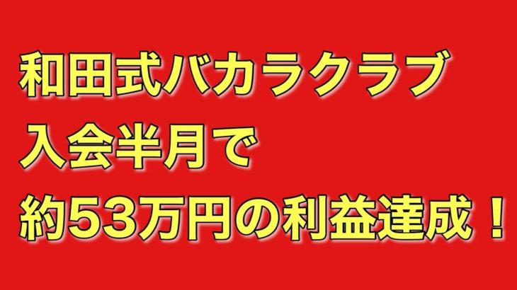 和田式バカラ投資クラブ 入会半月で約53万円の利益達成!