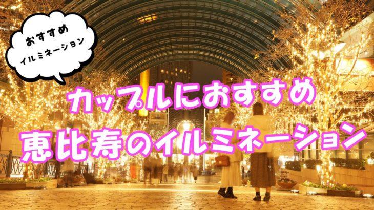 【恵比寿イルミネーション】恵比寿のイルミネーション、バカラノシャンデリア。東京のおすすめイルミネーションをご紹介。イオス5d mark4で撮影