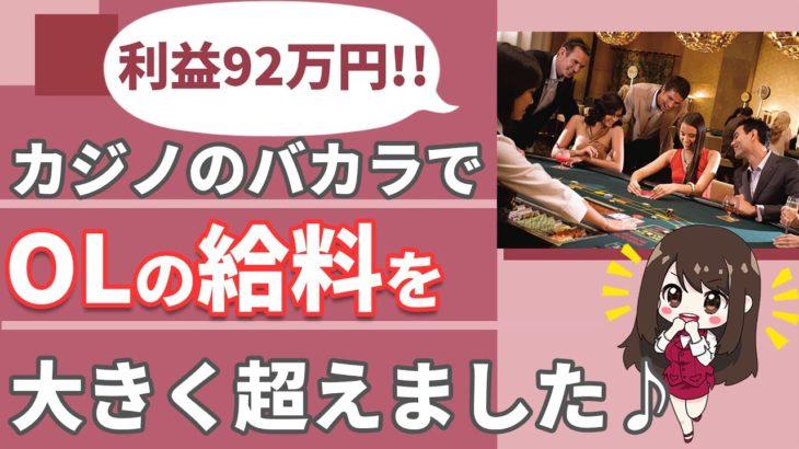 【利益92万円!!】カジノのバカラでOLの給料を大きく超えました♪