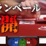 ビットカジノでダランベール再開|ビットカジノ(BITCASINO)