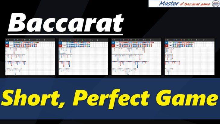 Baccarat, Short, Perfect Game [#百家乐 #바카라 #バカラ #bacará #баккара́ #บาคาร่า]