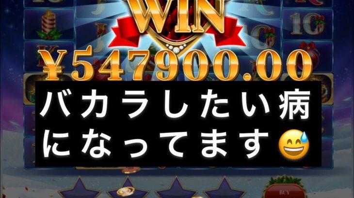 [DAY71]勝ったお金で勝負してみた。