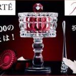 【DECORTE×Baccarat】デコルテとバカラの50万円のコラボは世界で999個だけ♡2020
