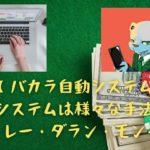 【バカラ自動ベットシステム】新システムは様々な手法も!パーレー・ダラン・モンテ!?