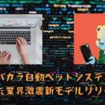 【バカラ自動ベットシステ】またまた業界激震新モデルリリース!?