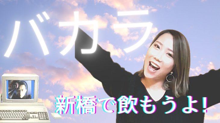 【常に満員御礼】新橋・スナック【バカラ】詳細
