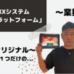【業界初】〜xxxシステムバカラプラットフォーム【全てオリジナル】
