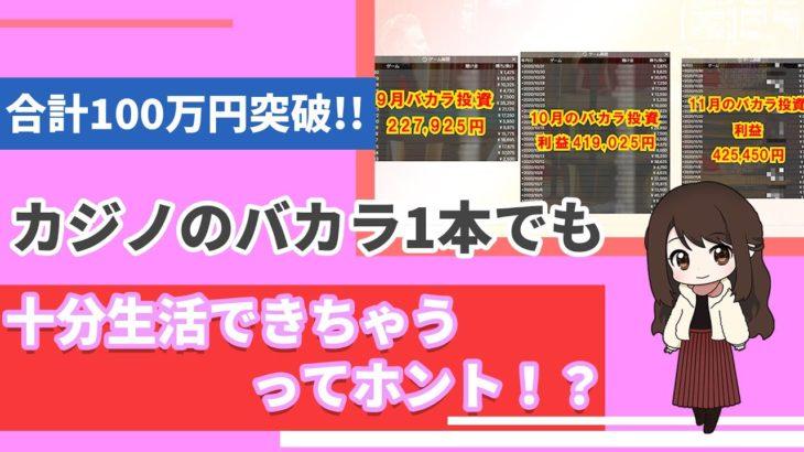 【合計100万円突破!!】カジノのバカラ1本でも十分生活できちゃうってホント!?