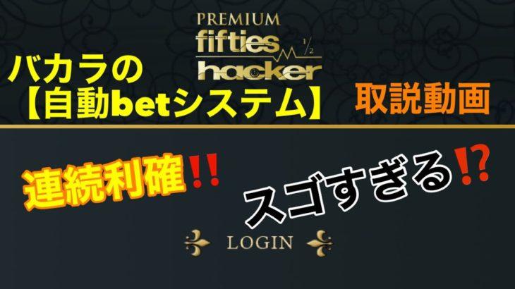 【LUC888】バカラ自動betシステムが凄すぎる!!月利50%?! PREMIUM fifties-hacker 取説動画