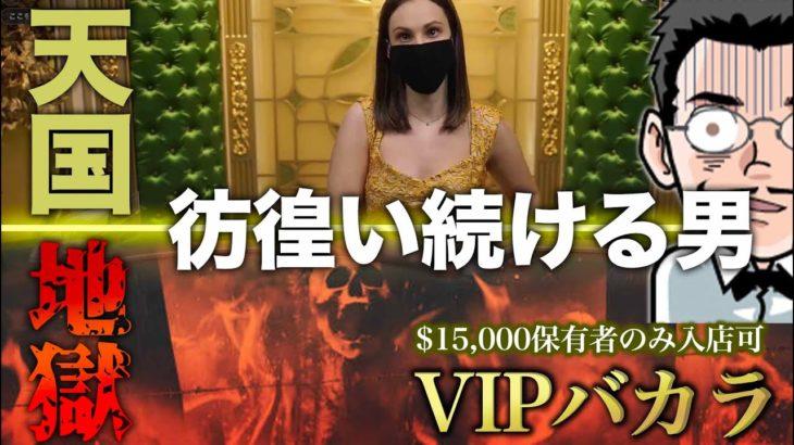 バカラの天国と地獄を彷徨い続ける男VITO|ワンダーカジノ(WONDER CASINO)