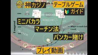 わかりやすいバカラ:マーチンゲール法を使ってバンカーに賭け続ける|神カジノテーブルゲームガイド
